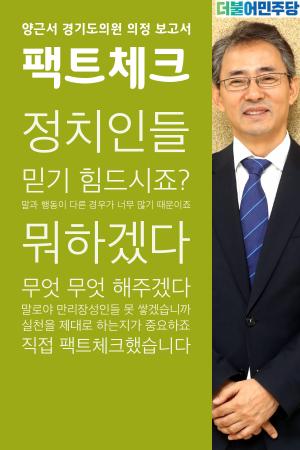 양근서 경기도의원 의정 보고서 팩트체크