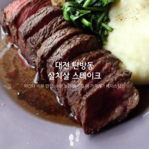 대전 탄방동 살치살 스테이크