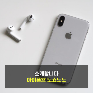 22. 소개합니다 아이폰용 노쇼노노