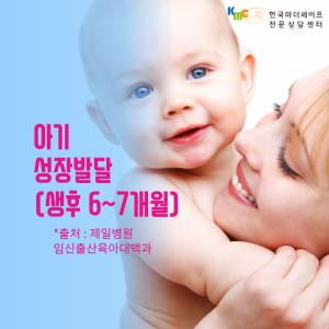 아기 성장 발달(6~7개월)