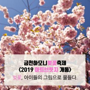 2019 금천하모니벚꽃축제