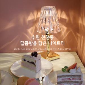 수원 천천동 달콤함을 담은 나이트티