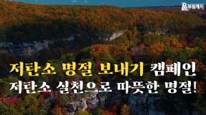 저탄소 명절보내기 캠페인저탄소 실천으로 따뜻한 명절!