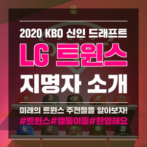2020 KBO 신인 드래프트LG 트윈스지명자 소개