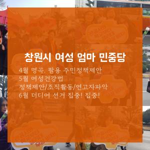 창원여성회 4월 소식