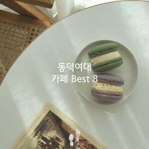 동덕여대 카페 Best 8