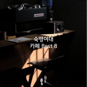 숙명여대 카페 Best 8