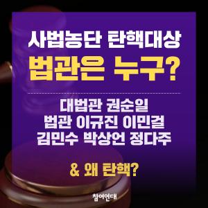 [공개] 사법농단 탄핵대상 법관은 누구? & 왜 탄핵?