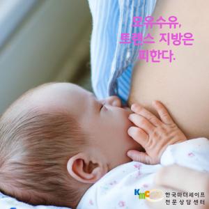 모유수유, 트랜스 지방은 피한다.