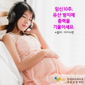 임신10주, 유산 방지에 총력을 기울이세요.