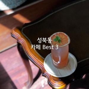 성북동카페 Best 3