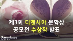 제3회 디멘시아 문학상 공모전 수상작 발표
