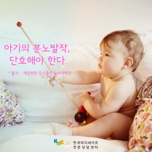 아기의 분노발작, 단호해야 한다
