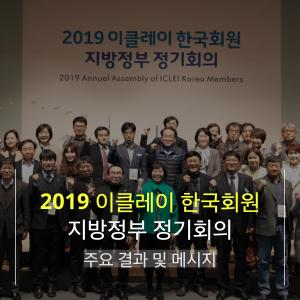 2019 이클레이 한국회원 지방정부 정기회의 주요 메시지