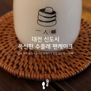 대전 신도시폭신한 팬케이크가 있는 곳
