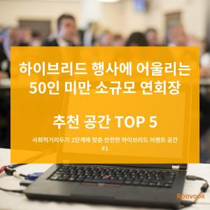 특급호텔 소규모 프라이빗 파티 추천 공간 TOP 5