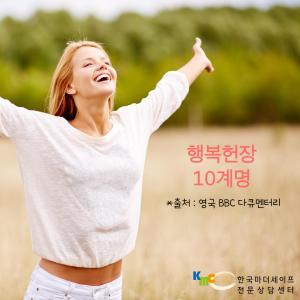 행복헌장 10계명