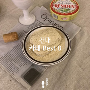 건대 카페 Best 8
