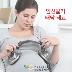 임신말기 태담 태교