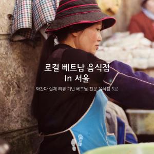 로컬 베트남 음식점 In 서울