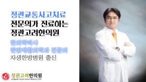 정관교통사고치료전문의가 진료하는 정관고려한의원