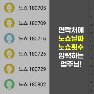 14. 연락처에 노쇼날짜 노쇼횟수 입력하는 업주님!