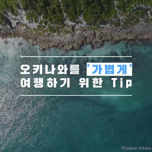오키나와를 '가볍게'여행하기 위한 Tip