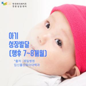아기성장발달(7~8개월)