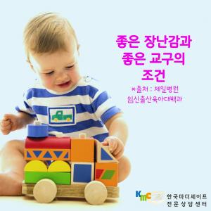 좋은 장난감과 좋은 교구의 조건