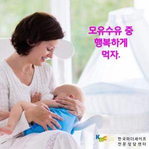 모유수유 중 행복하게 먹자.
