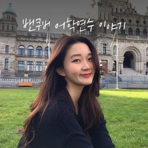 벤쿠버어학연수 후기(김유진)