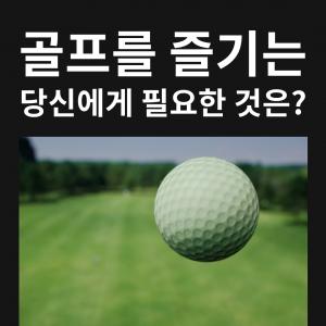 골프를 즐기는 당신에게 필요한 것은?