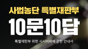 사법농단 특별재판부 10문10답
