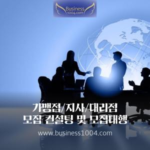 가맹점/지사/대리점모집 컨설팅 및 모집대행