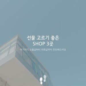 연말 선물 shop 추천