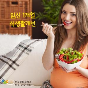 임신 1개월 식생활개선