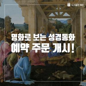 명화로 보는 성경동화 예약 주문 개시!
