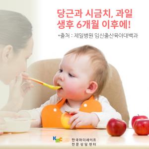 아기, 당근 시금치 과일