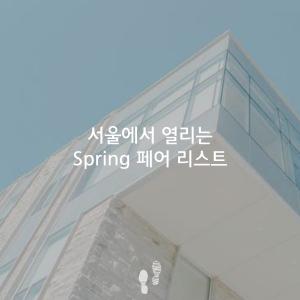 서울에서 열리는 Spring 페어 리스트