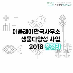 2018_생물다양성