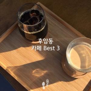 후암동 카페 Best 3