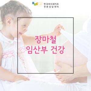 장마철 임산부 건강