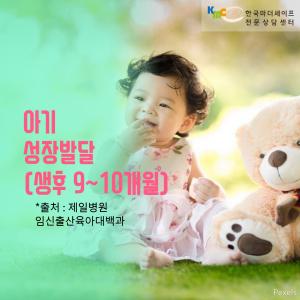 아기 성장 발달 (9~10개월)
