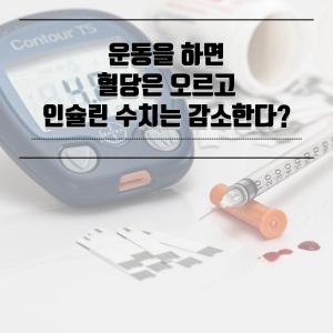 (운동2)운동을 하면 혈당은 오르고인슐린 수치는 감소한다?