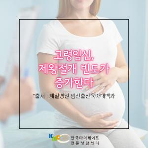 고령임신, 제왕절개 빈도가 증가한다