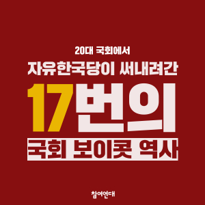 자유한국당 17번의 국회 보이콧 역사
