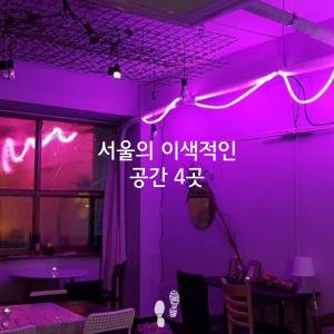 서울의 이색적인 공간 4곳