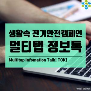 생활속 전기안전캠페인 멀티탭 정보톡