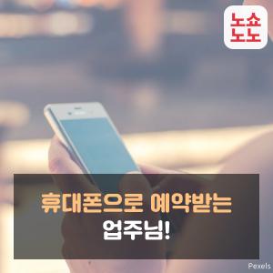 13. 휴대폰으로 예약받는 업주님!