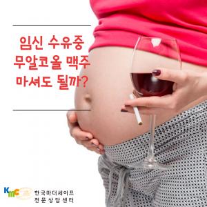 임신 수유중 무알코올 맥주 마셔도 될까?